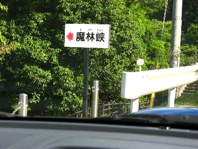 080817_mabayashikyo