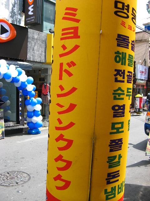 080828_busan_080814_keisyu_town3