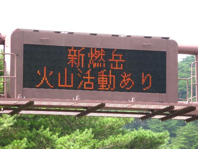080912_kirishima3_2