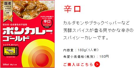160522_bon_curry