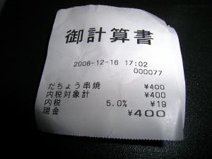 061224dachokushi