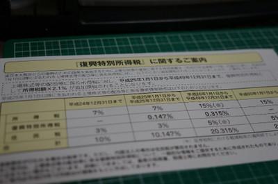 130204fukkou_tax