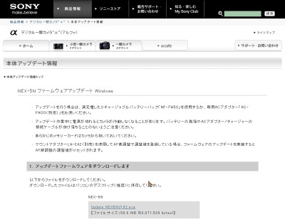 130205_nex5n_update102