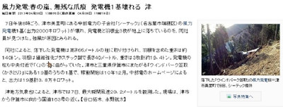 130408_news_mainichi01