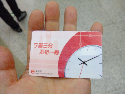 Subway_ticket