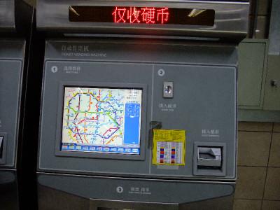 Subway_tiket_machine