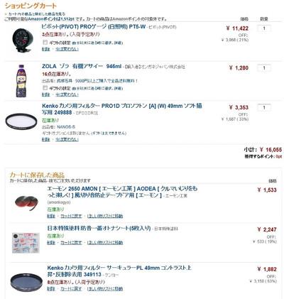 131111_amazon_cart01