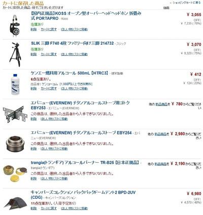 131111_amazon_cart03_2
