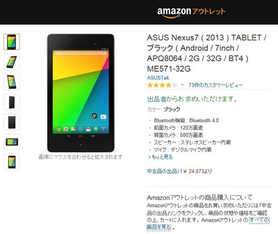 20140521_amazon_outlet_nexus7
