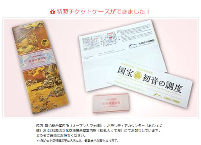 Tiket_case