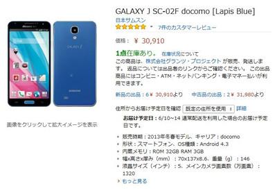 150607_galaxy_j_sc02f
