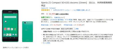 150607_xperia_z3_compact_so02g