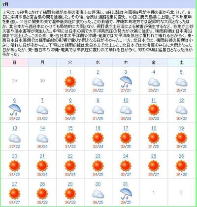 150728_kumamoto_weather_201407