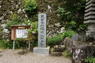 150801_futagoji01