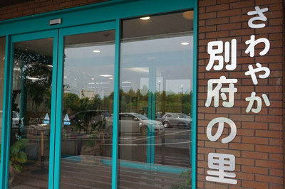 150801_sawayaka_beppu01