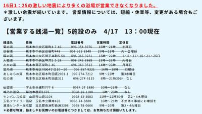 160417kumamotoshi_hp04