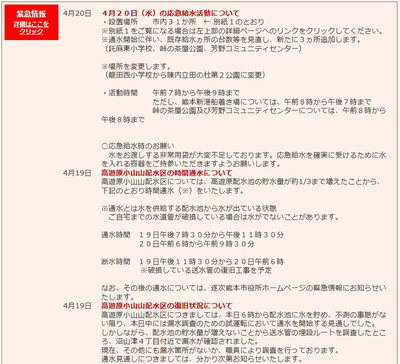 160419kumamotoshi_hp03