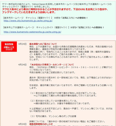 160424kumamotoshi_hp01