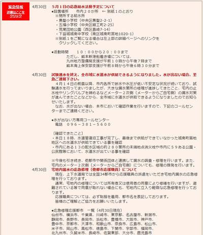 160501kumamotoshi_hp01