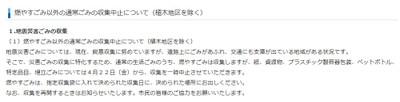 160501kumamotoshi_hp02