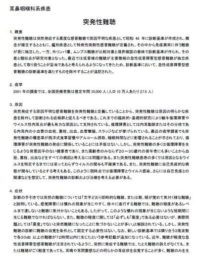 Nanbyou_file01
