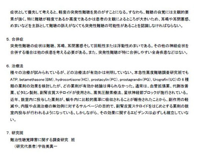 Nanbyou_file02
