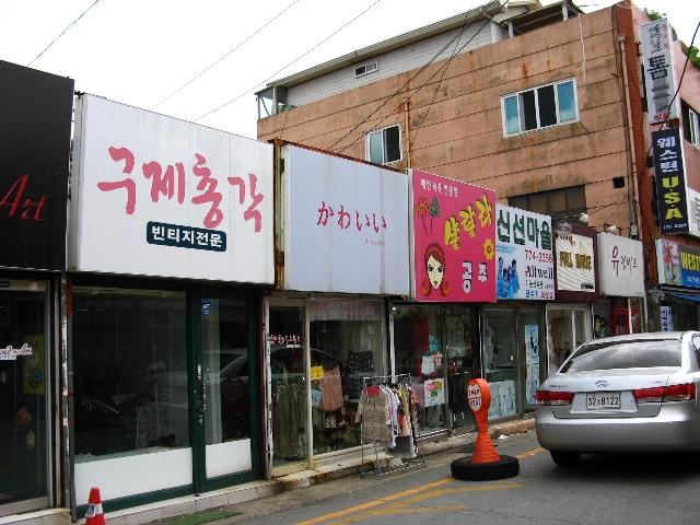 080828_busan_080814_keisyu_town