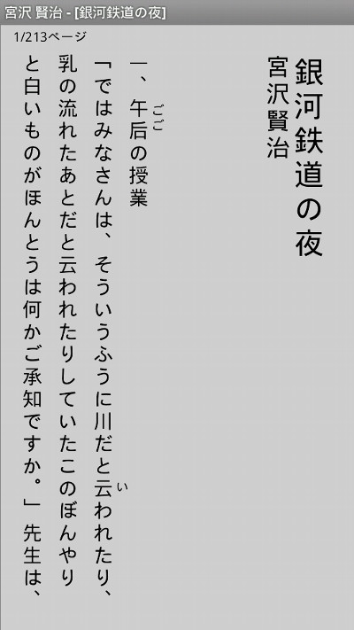 20120825_aozora_bunko