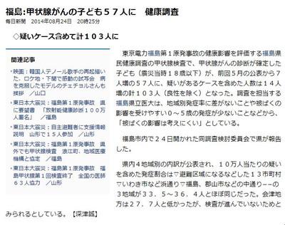 140824_fukushima