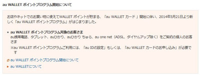 150608_au_wallet01