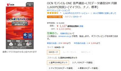 Ocn_amazon