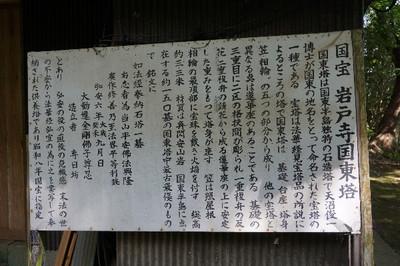 160730_kunisaki_17_iwatoji07